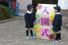 幼稚園 入園式